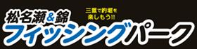 松名瀬フィッシングパーク・フィッシングパーク錦