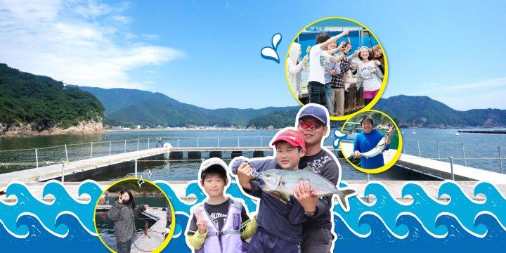 海上釣堀三重県大紀町錦フィッシングパーク